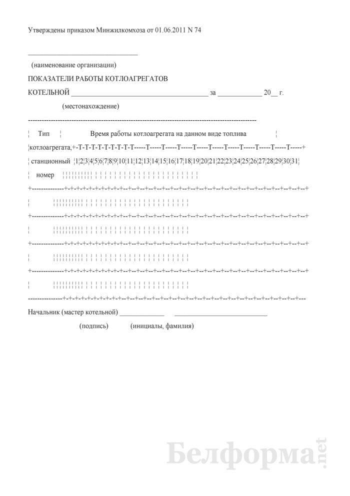 Показатели работы котлоагрегатов котельной. Страница 1