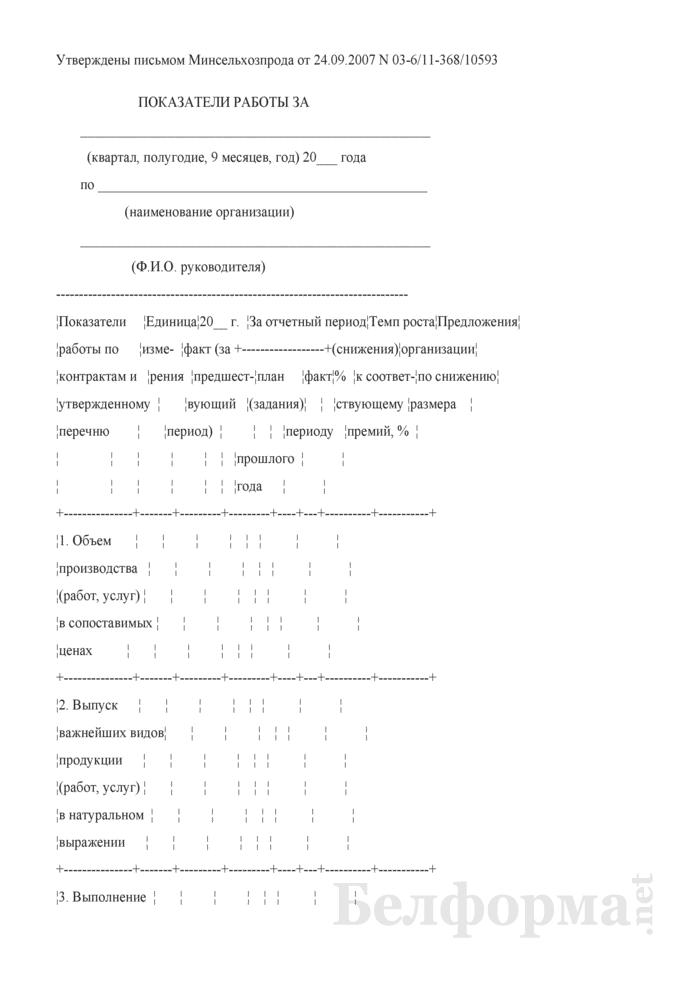 Показатели работы по организации. Страница 1