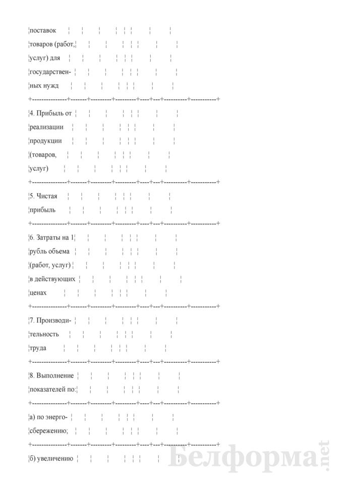 Показатели работы по организации. Страница 2