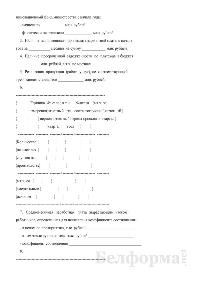 Показатели работы по организации. Страница 4