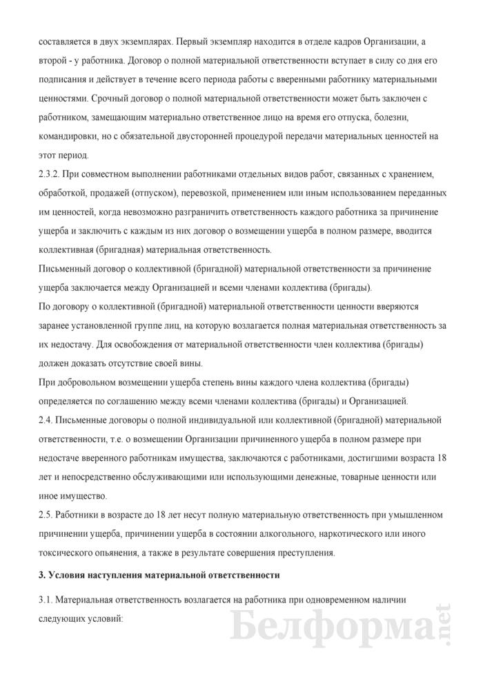 Положение о материально ответственных лицах. Страница 4