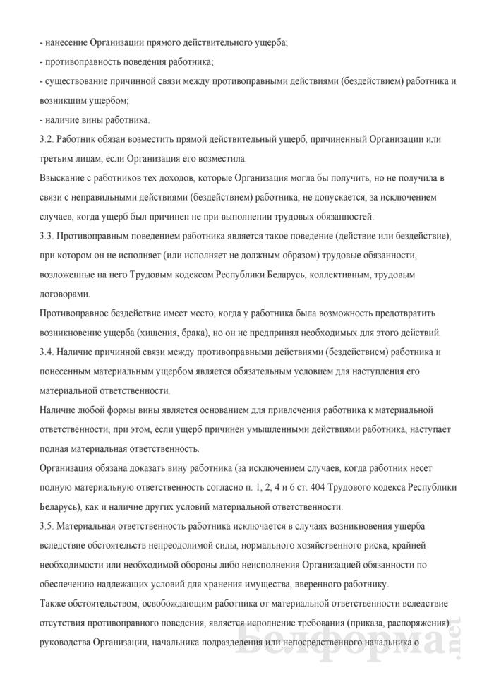 Положение о материально ответственных лицах. Страница 5