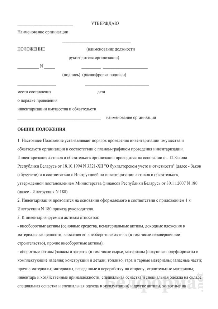 Положение о порядке проведения инвентаризации имущества и обязательств. Страница 1