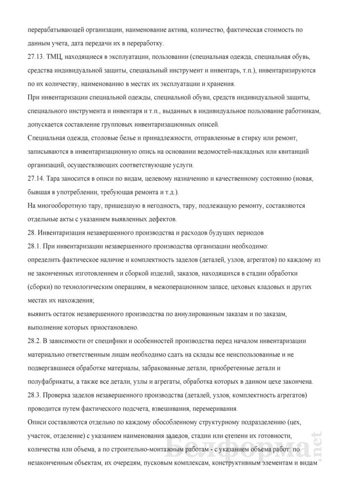 Положение о порядке проведения инвентаризации имущества и обязательств. Страница 11