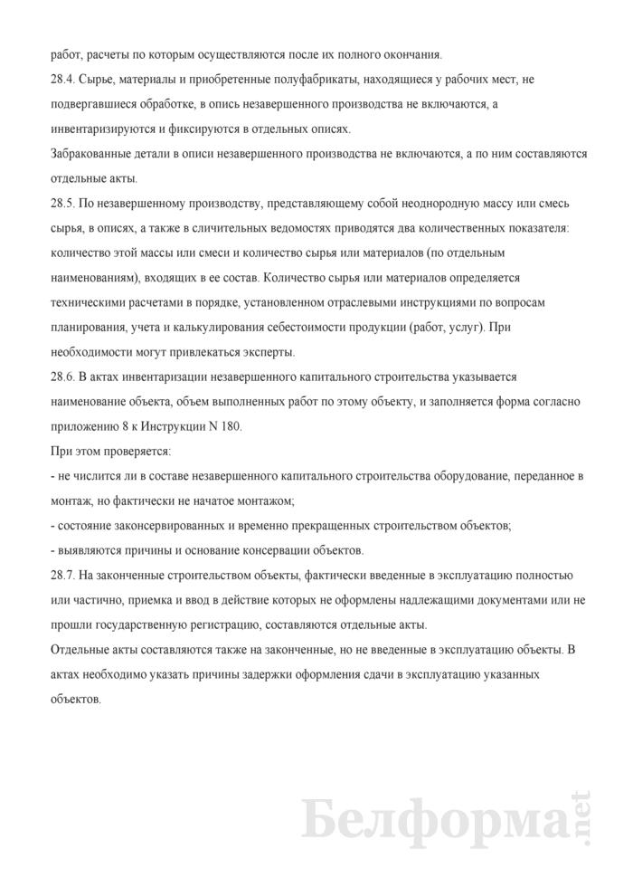 Положение о порядке проведения инвентаризации имущества и обязательств. Страница 12
