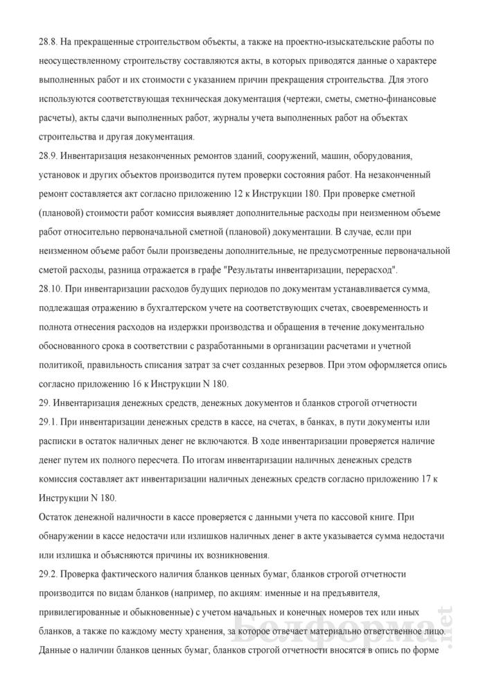 Положение о порядке проведения инвентаризации имущества и обязательств. Страница 13