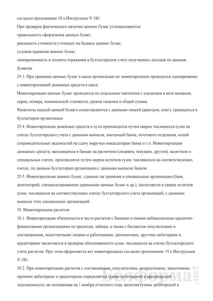 Положение о порядке проведения инвентаризации имущества и обязательств. Страница 14