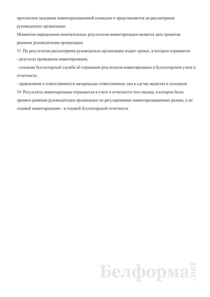 Положение о порядке проведения инвентаризации имущества и обязательств. Страница 16