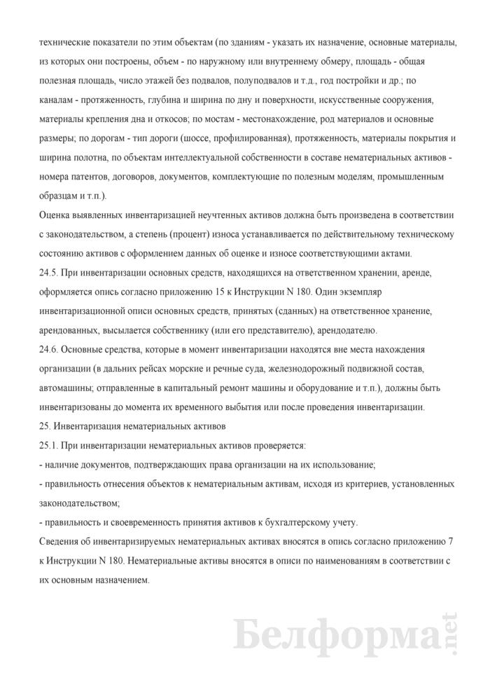 Положение о порядке проведения инвентаризации имущества и обязательств. Страница 7