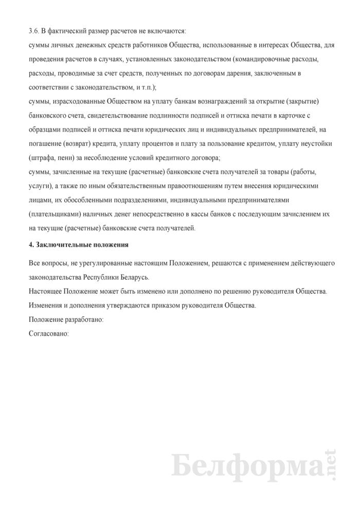 Положение о порядке ведения кассовых операций. Страница 5