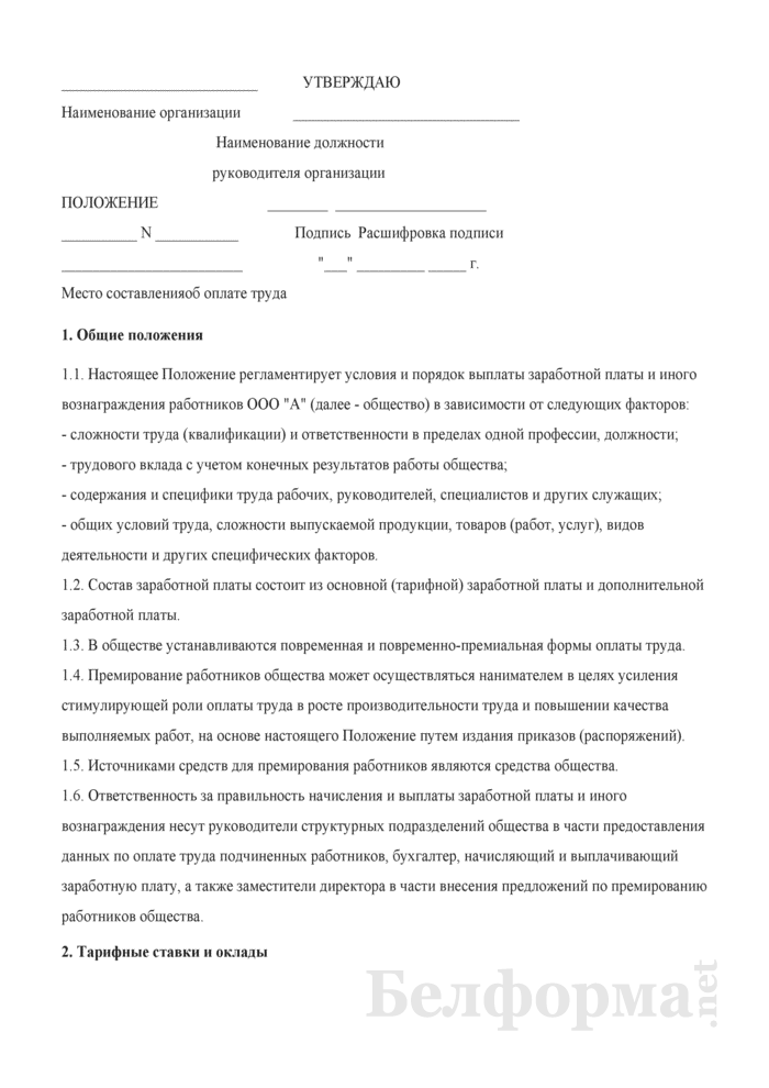положение о об оплате труда образец 2015