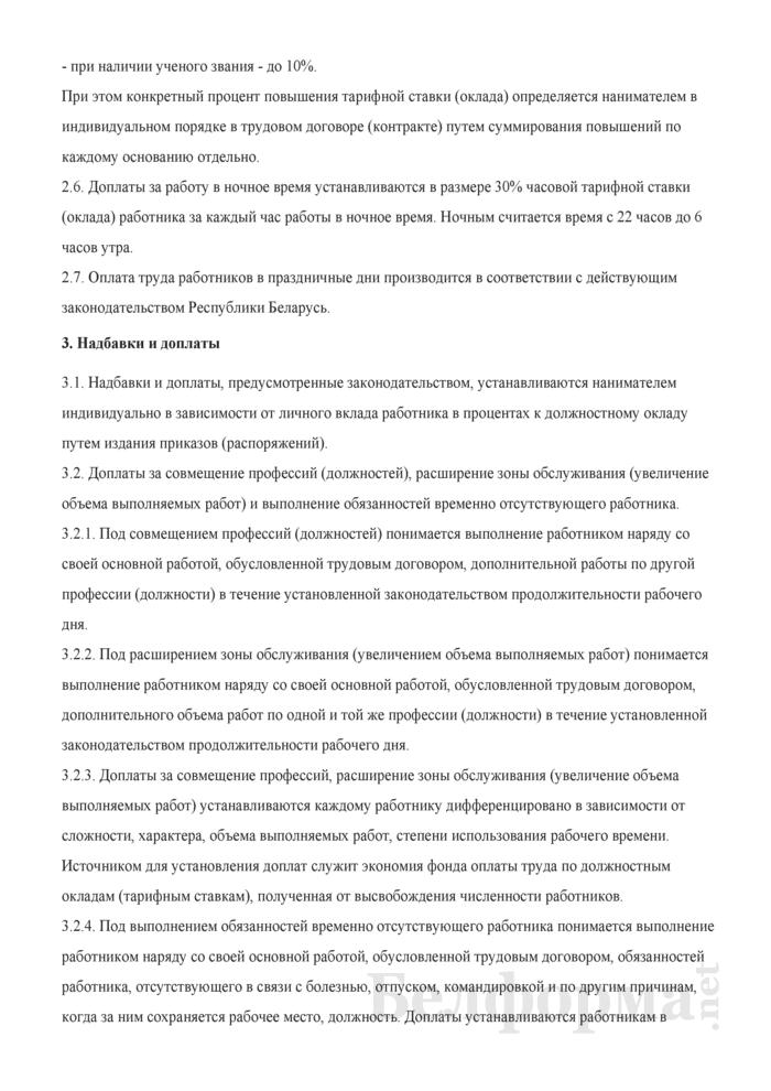 Положение об оплате труда. Страница 3