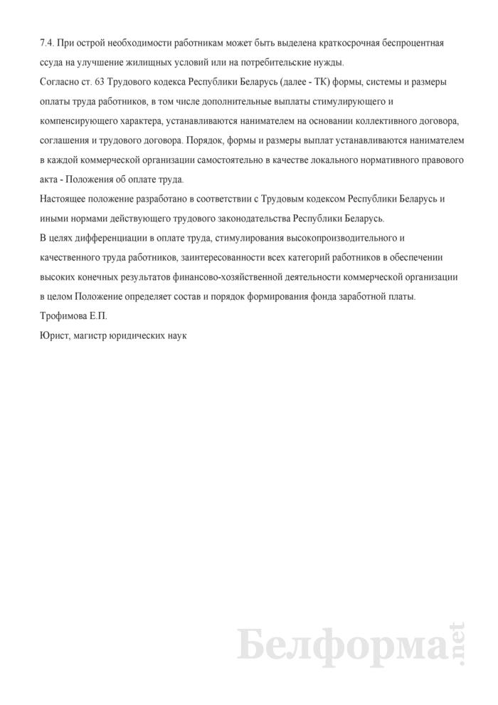 Положение об оплате труда. Страница 9