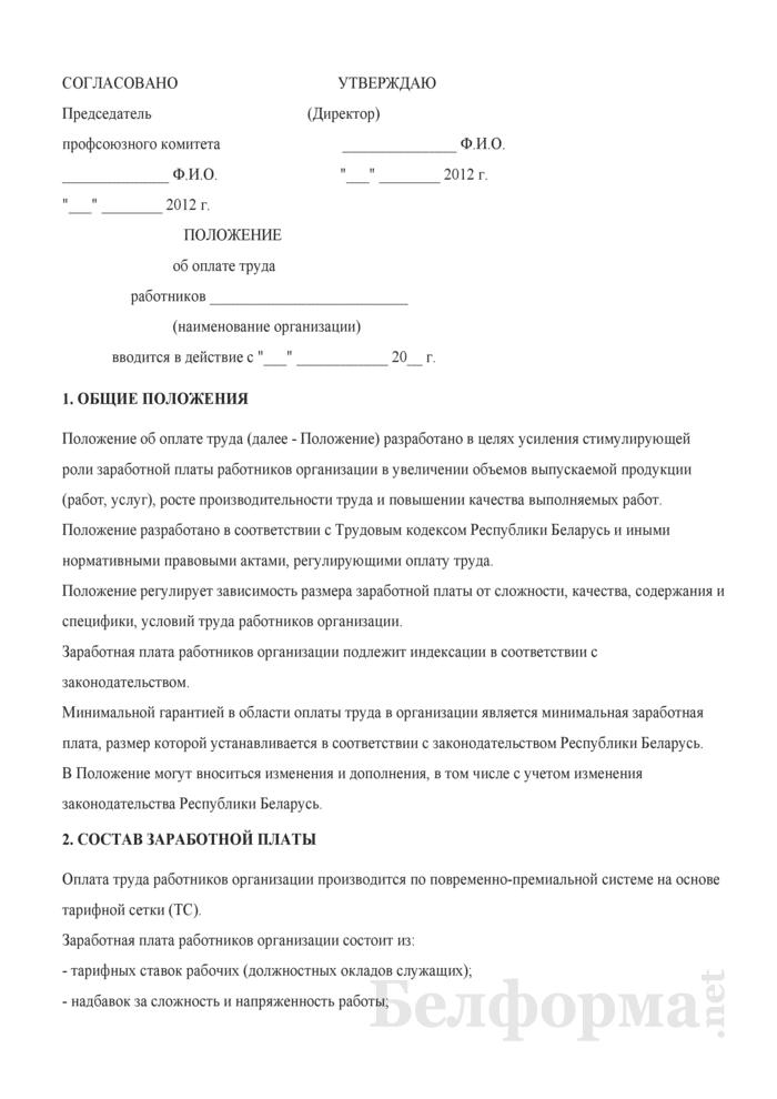 Положение об оплате труда работников (в организации применяется система оплаты труда на основе ТС). Страница 1