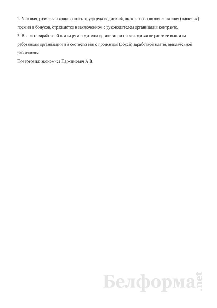 Положение об условии оплаты труда и премирования руководителя ОАО за основные результаты финансово-хозяйственной деятельности (вариант для коммерческих организаций частной формы собственности и организаций, доля государства в имуществе которых составляет менее 50%). Страница 11