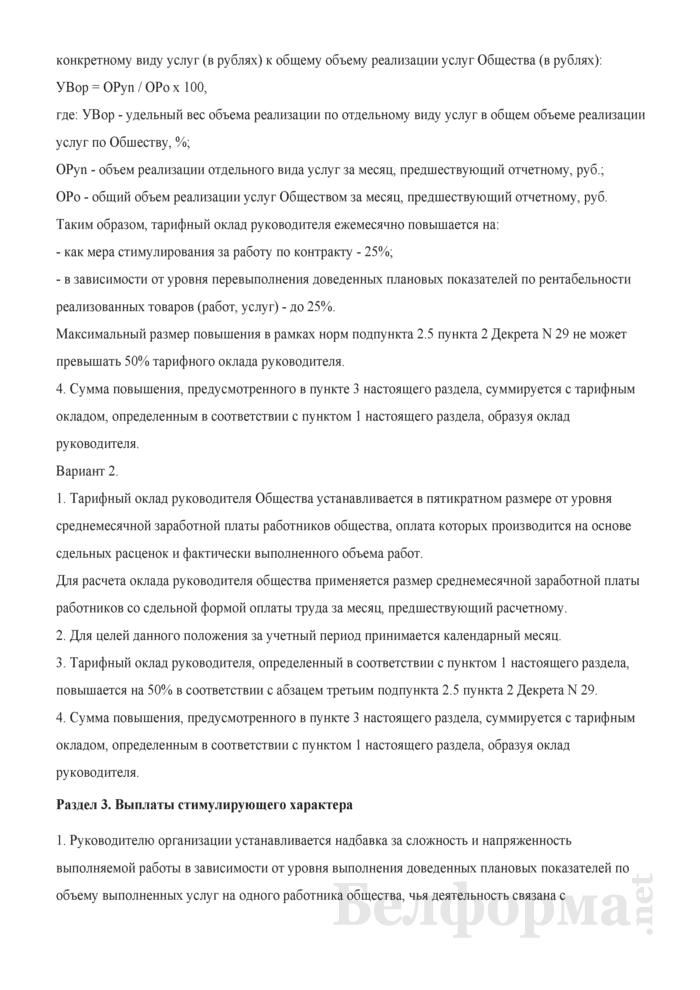 Положение об условии оплаты труда и премирования руководителя ОАО за основные результаты финансово-хозяйственной деятельности (вариант для коммерческих организаций частной формы собственности и организаций, доля государства в имуществе которых составляет менее 50%). Страница 4