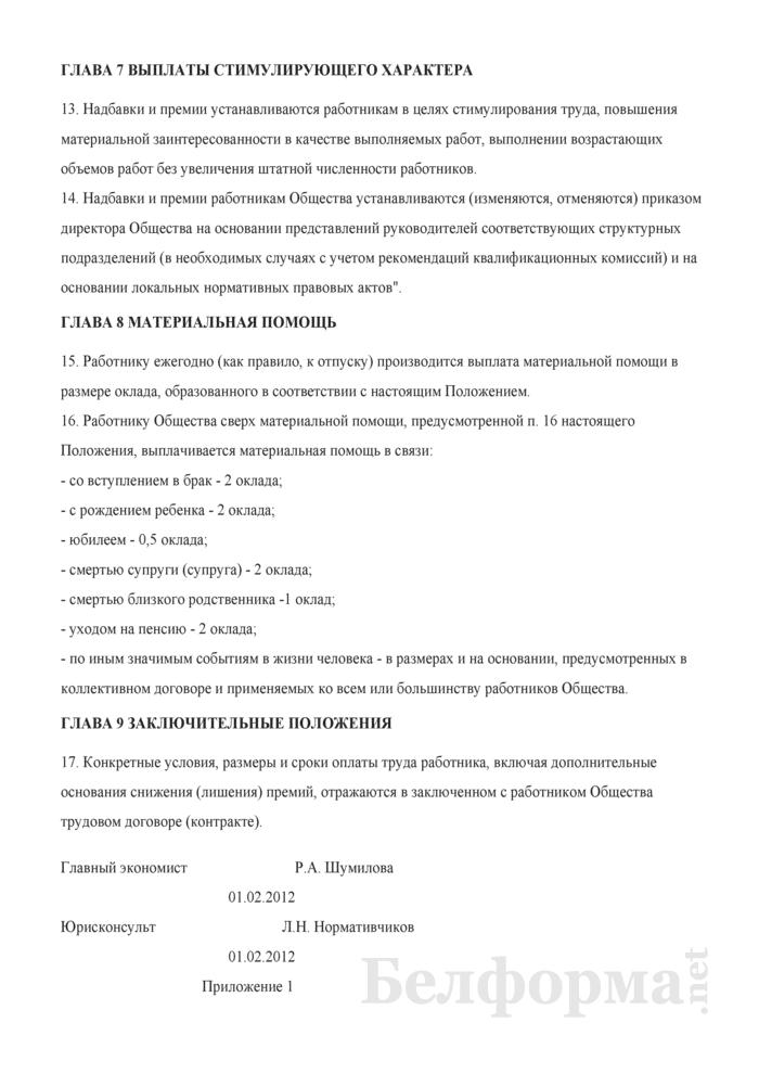 Положение об условиях оплаты труда на основе комиссионной системы (без применения норм Указа № 49) (Образец заполнения). Страница 5