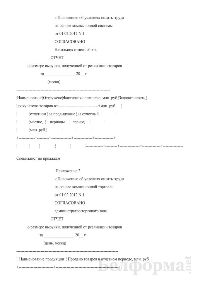 Положение об условиях оплаты труда на основе комиссионной системы (без применения норм Указа № 49) (Образец заполнения). Страница 6