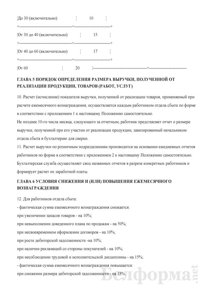 Положение об условиях оплаты труда на основе комиссионной системы (с применением норм Указа № 49)(Образец заполнения). Страница 4