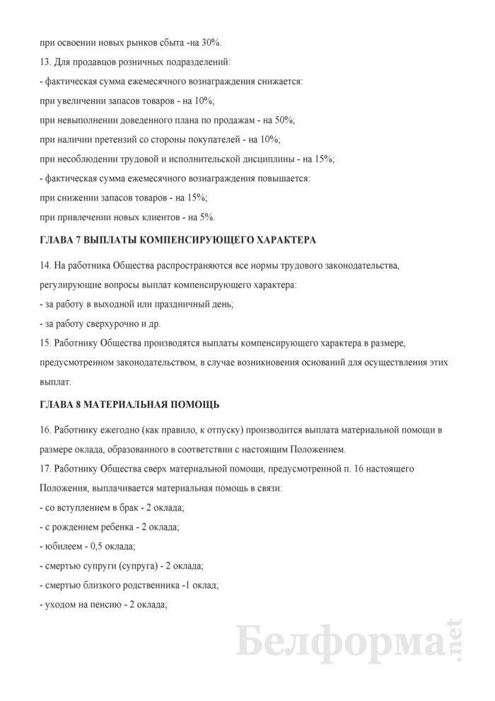 Положение об условиях оплаты труда на основе комиссионной системы (с применением норм Указа № 49)(Образец заполнения). Страница 5