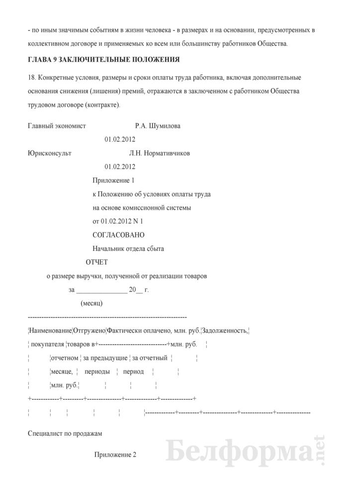 Положение об условиях оплаты труда на основе комиссионной системы (с применением норм Указа № 49)(Образец заполнения). Страница 6