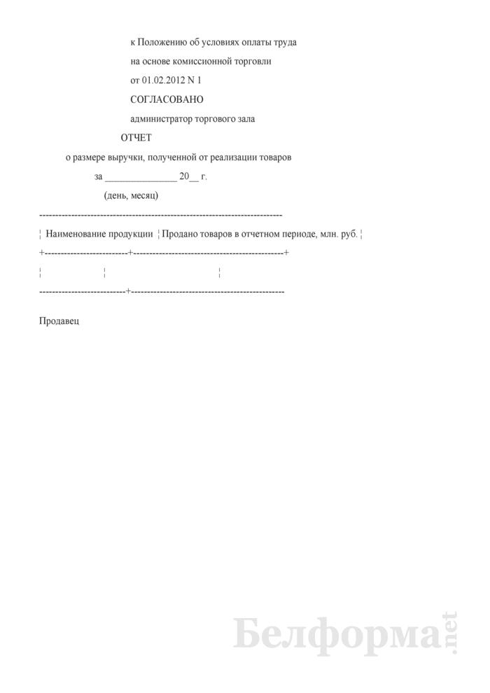 Положение об условиях оплаты труда на основе комиссионной системы (с применением норм Указа № 49)(Образец заполнения). Страница 7