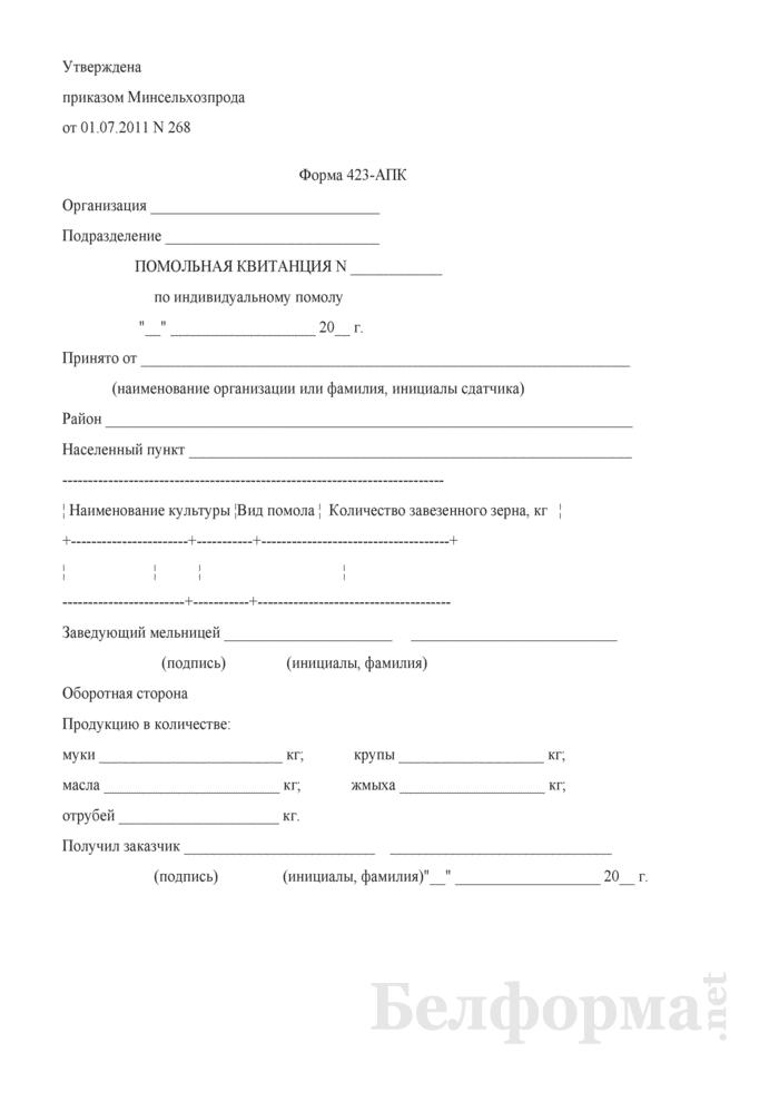 Помольная квитанция по индивидуальному помолу (Форма 423-АПК). Страница 1