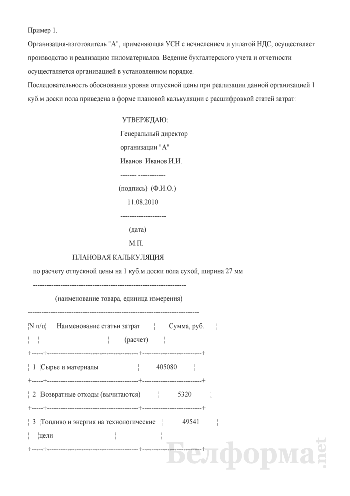 Порядок формирования отпускных цен на товары при применении организациями-изготовителями УСН с уплатой НДС (Примеры). Страница 1
