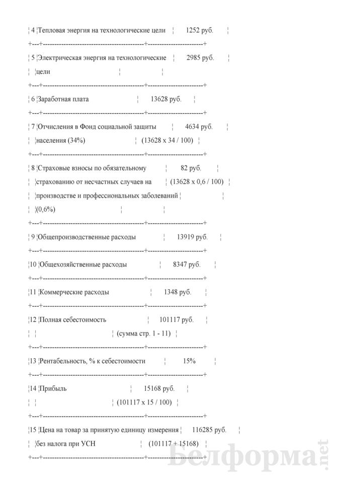 Порядок формирования отпускных цен на товары при применении организациями-изготовителями упрощенной системы налогообложения с уплатой НДС на условной ситуации (Примеры заполнения). Страница 2