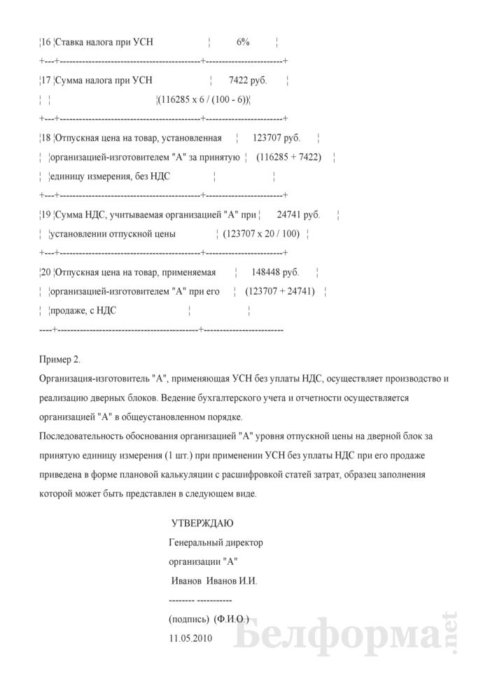Порядок формирования отпускных цен на товары при применении организациями-изготовителями упрощенной системы налогообложения с уплатой НДС на условной ситуации (Примеры заполнения). Страница 3