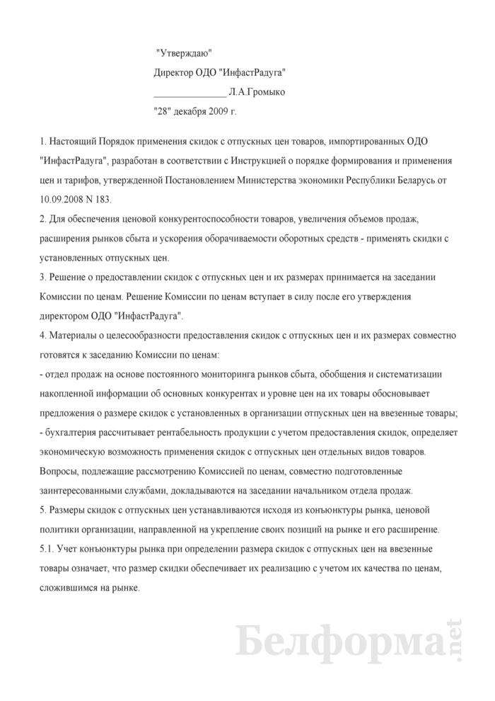Порядок применения скидок с отпускных цен товаров (Вариант). Страница 1