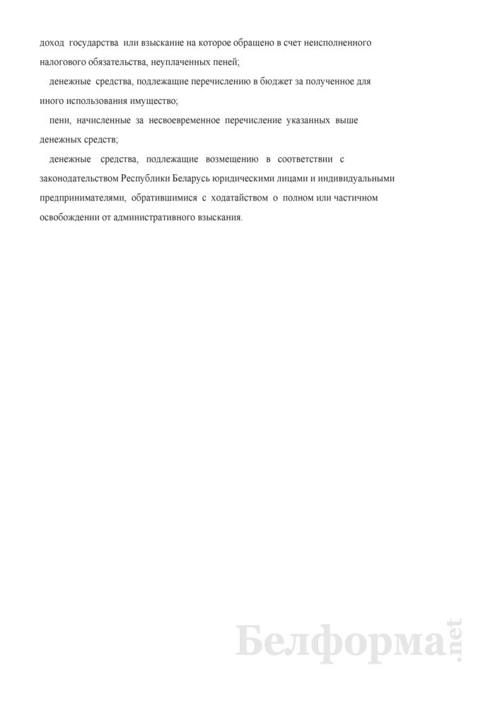 Постановление о взыскании наличных денежных средств организации или индивидуального предпринимателя. Страница 3