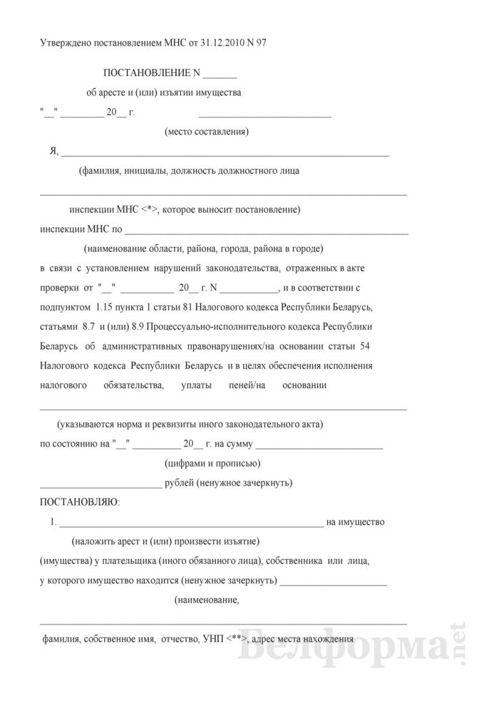 Постановление об аресте и (или) изъятии имущества. Страница 1