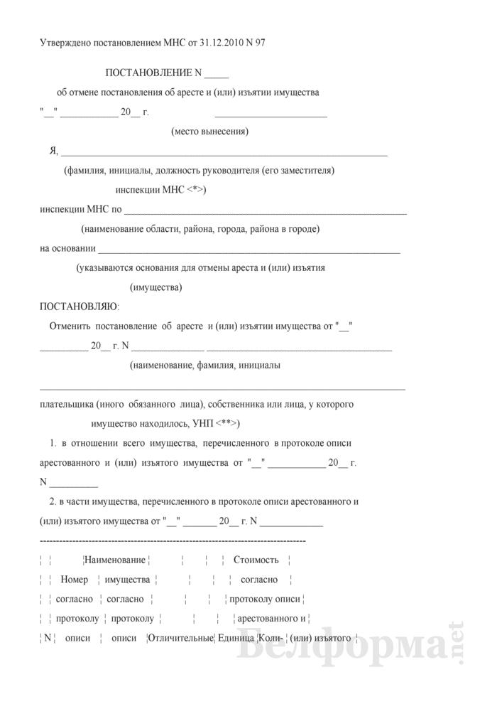 Постановление об отмене постановления об аресте и (или) изъятии имущества. Страница 1