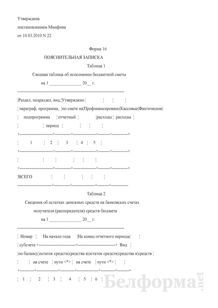 Пояснительная записка (Форма 16). Страница 1