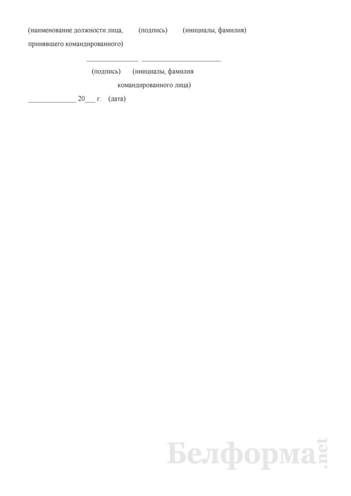 Предписание на проведение проверки. Страница 2