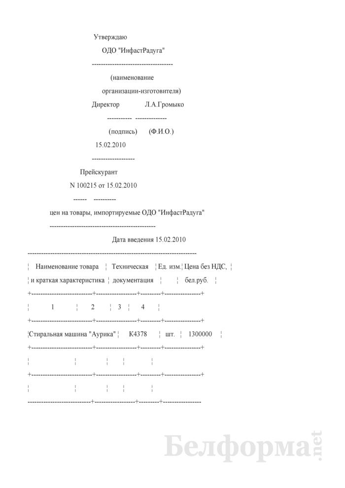 Прейскурант цен на товары (Образец заполнения). Страница 1