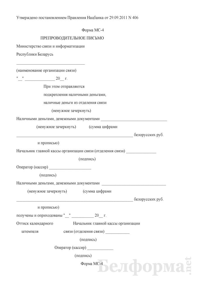 Препроводительное Письмо Мс 4 образец