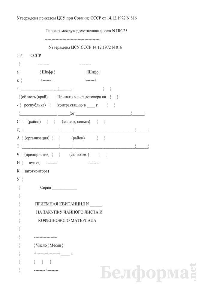 Приемная квитанция на закупку чайного листа и кофеинового материала. Типовая междуведомственная форма № ПК-25. Страница 1