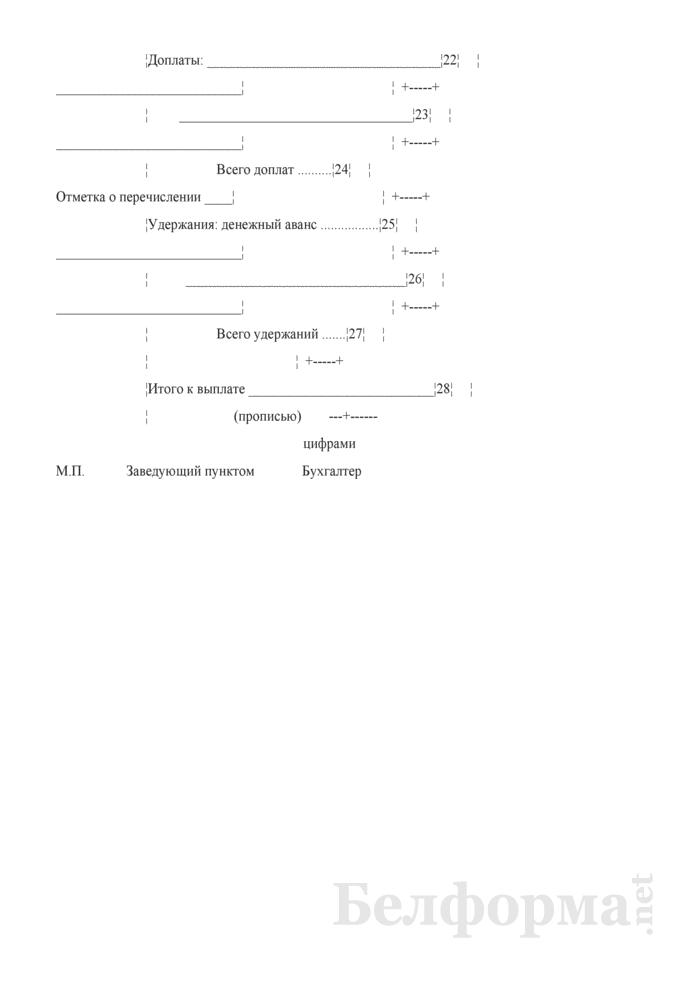 Приемная квитанция на закупку эфиромасличных культур. Типовая междуведомственная форма № ПК-18. Страница 3