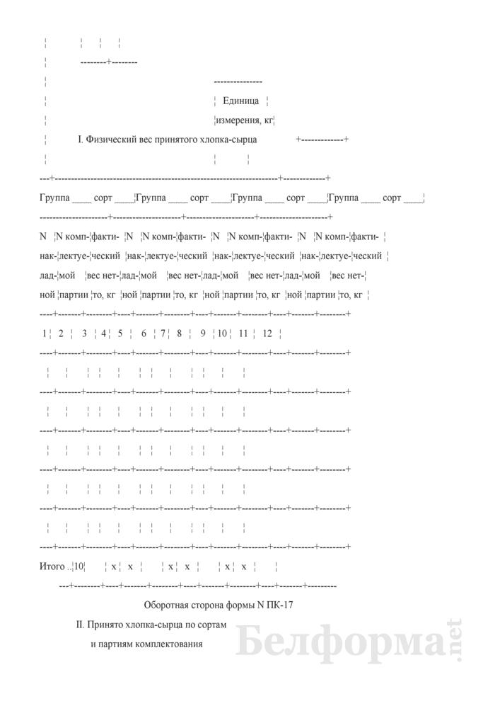 Приемная квитанция на закупку хлопка-сырца. Типовая междуведомственная форма № ПК-17. Страница 2