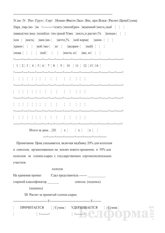 Приемная квитанция на закупку хлопка-сырца. Типовая междуведомственная форма № ПК-17. Страница 3