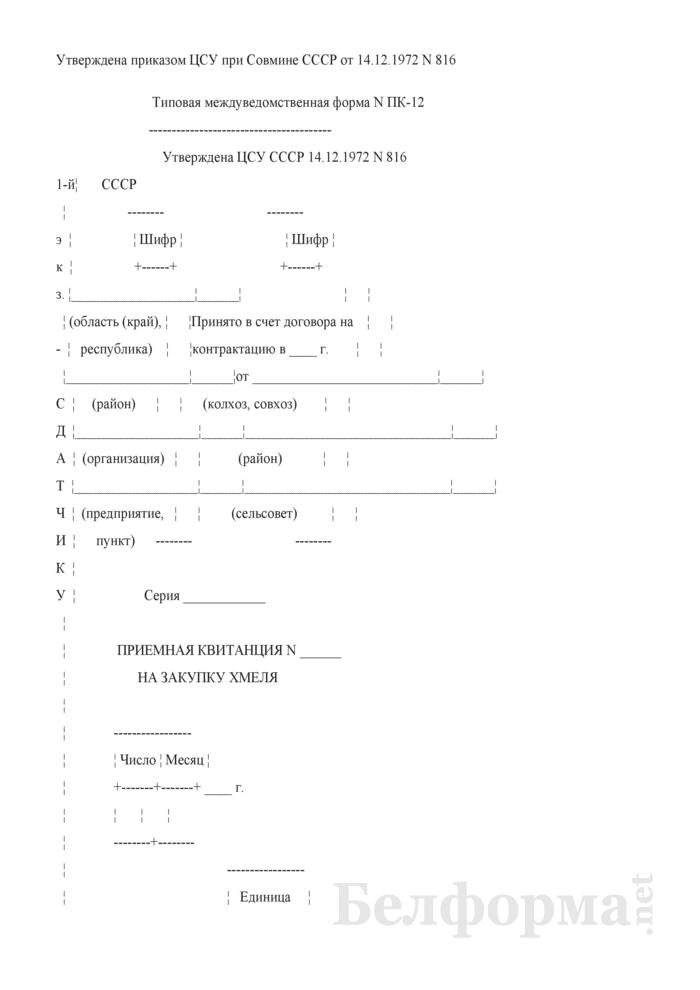 Приемная квитанция на закупку хмеля. Типовая междуведомственная форма № ПК-12. Страница 1