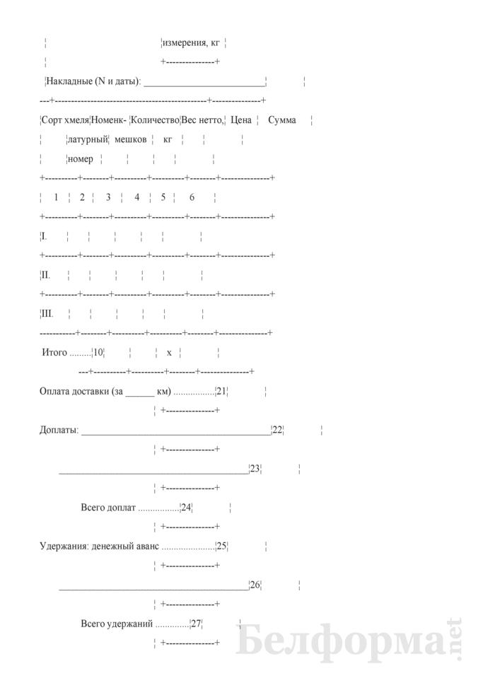 Приемная квитанция на закупку хмеля. Типовая междуведомственная форма № ПК-12. Страница 2