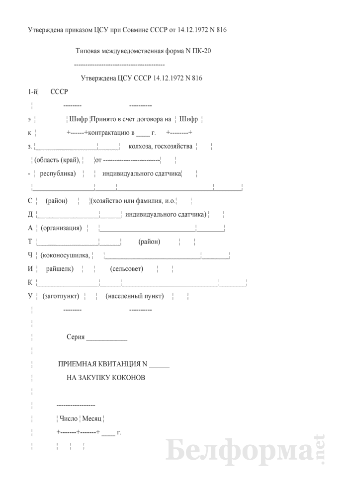 Приемная квитанция на закупку коконов. Типовая междуведомственная форма № ПК-20. Страница 1
