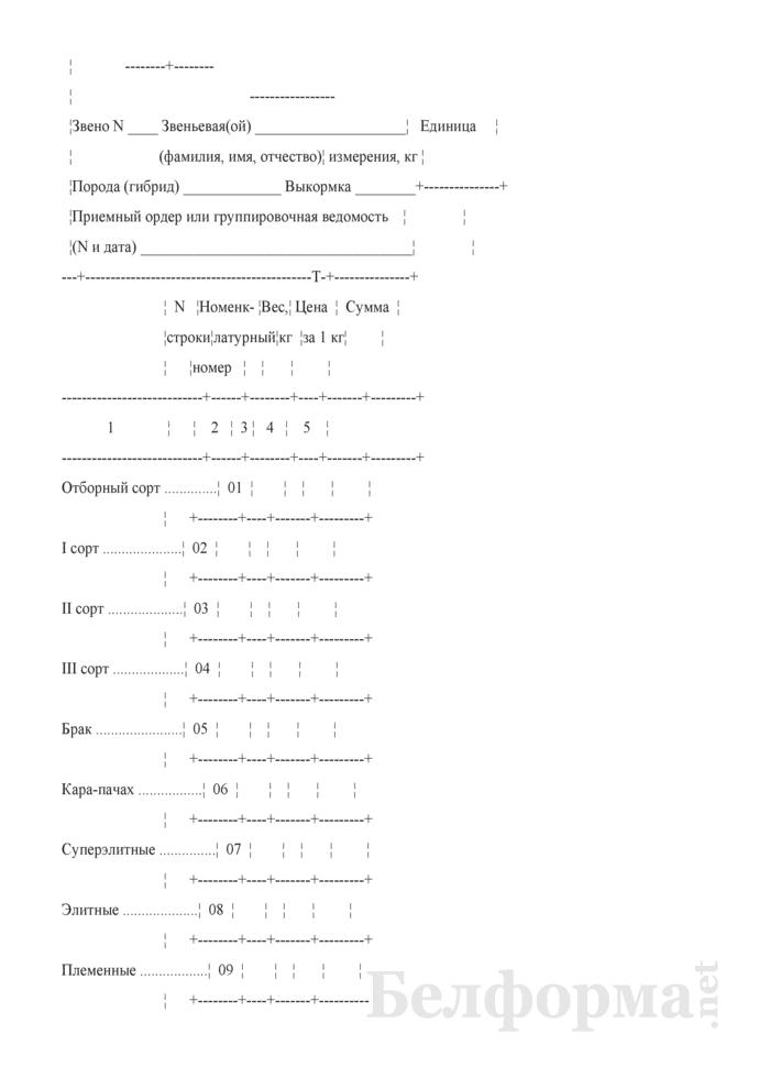 Приемная квитанция на закупку коконов. Типовая междуведомственная форма № ПК-20. Страница 2