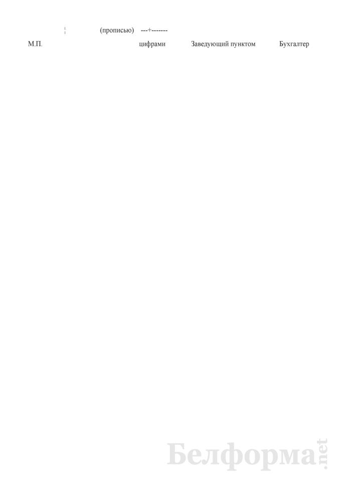 Приемная квитанция на закупку махорочного сырья. Типовая междуведомственная форма № ПК-14. Страница 3
