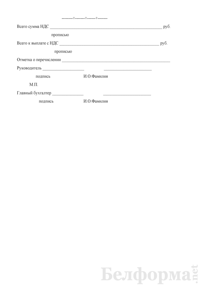 Приемная квитанция на закупку молока и молочных продуктов в сельскохозяйственных предприятиях. Специализированная форма ПК-3 (молоко). Страница 3