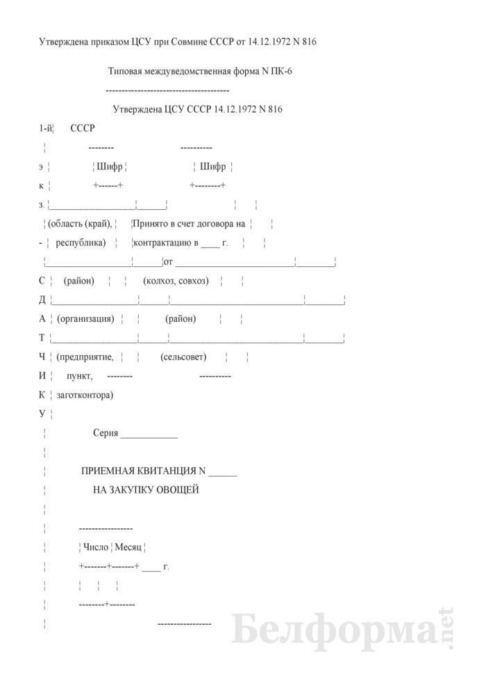 Приемная квитанция на закупку овощей. Типовая междуведомственная форма № ПК-6. Страница 1