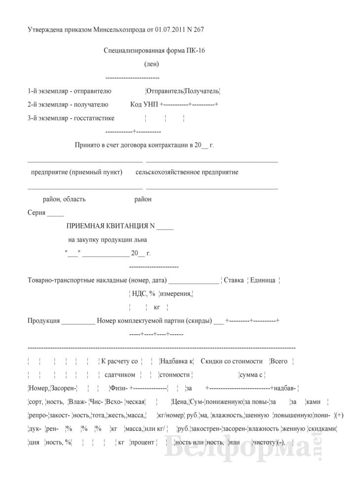Приемная квитанция на закупку продукции льна. Специализированная форма ПК-16 (лен). Страница 1